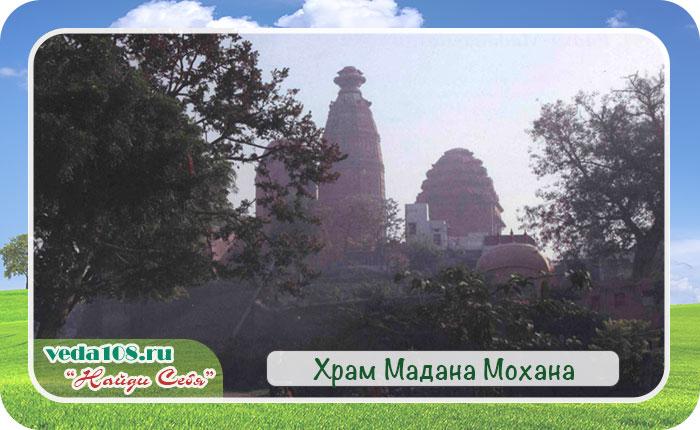 Мадана Мохан храм