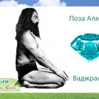 Поза Алмаза - Ваджрасана