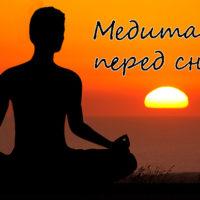 Медитация на ночь