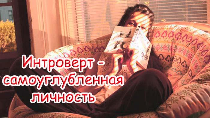 Интроверт это человек который живет внутренним миром