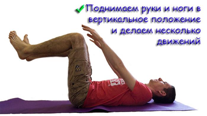 Гимнастика для здоровья
